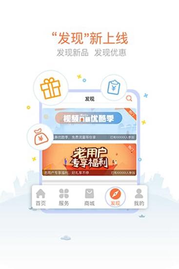 中国联通手机营业厅截图0