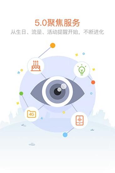 中国联通手机营业厅截图1