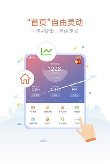 中国联通手机营业厅截图3