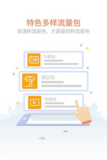 中国联通手机营业厅截图2