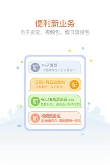 中国联通手机营业厅截图4