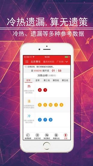 新时时彩_新时时彩宝典手机软件 v4.3.