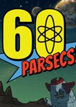 60秒差距(60 Parsecs!)PC硬�P版v1.2.1