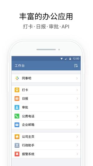 企业微信app截图0