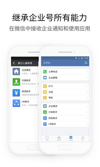 企业微信app截图2