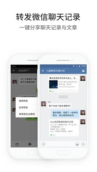 企业微信app截图4