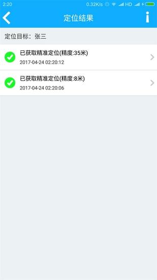 朋友手机定位软件截图3