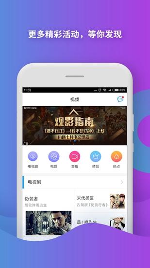 中国移动app截图2