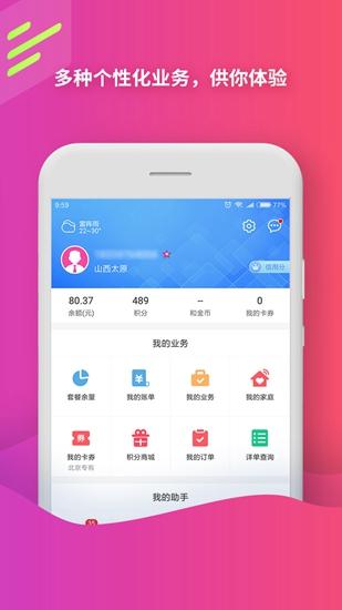 中国移动app截图3
