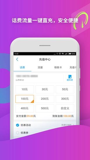 中国移动app截图4