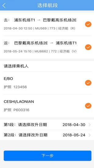 东方航空App截图0
