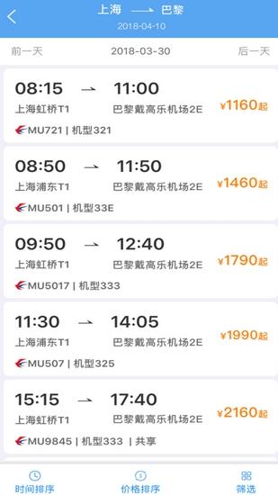 东方航空App截图1