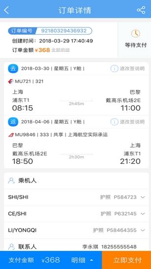 东方航空App截图2