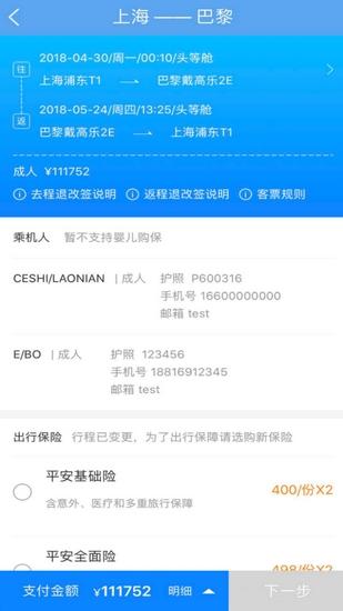 东方航空App截图4