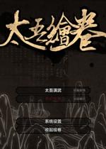 太吾绘卷PC中文硬盘版