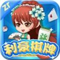 利豪棋牌安卓版V1.0