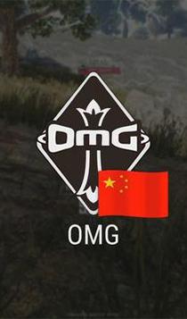 娱乐平台PGI全球邀请赛 OMG逆袭夺冠