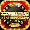 荣耀棋牌安卓版V3.9.2