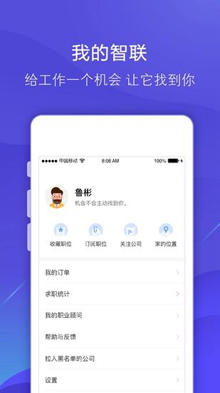 智联招聘app截图2