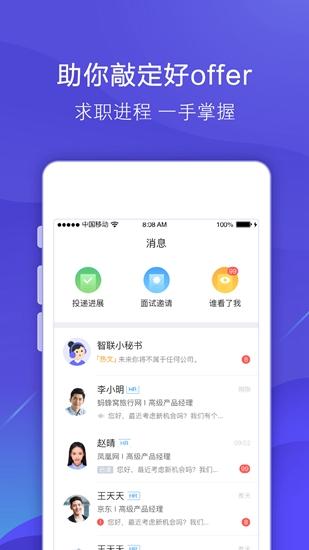 智联招聘app截图3