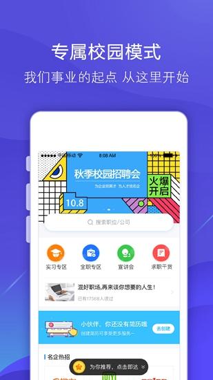 智联招聘app截图4