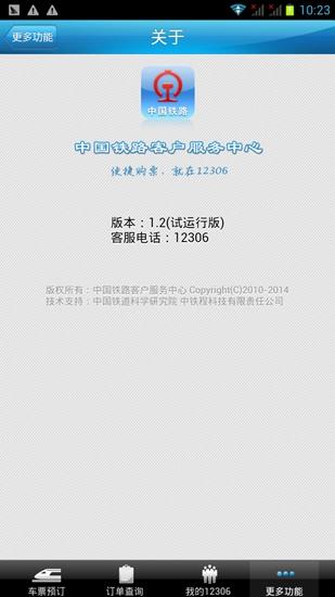 铁路12306手机版截图2