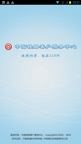 铁路12306手机版截图3