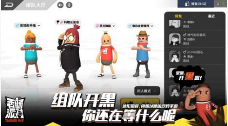 香肠派对先行服最新版 香肠派对先行服安卓版V7.01 下载 当游网