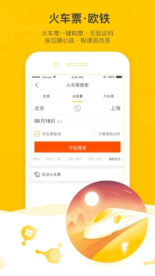�w�i(zhu)旅行截�D1