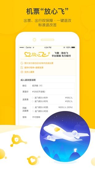 �w�i(zhu)旅行截�D2