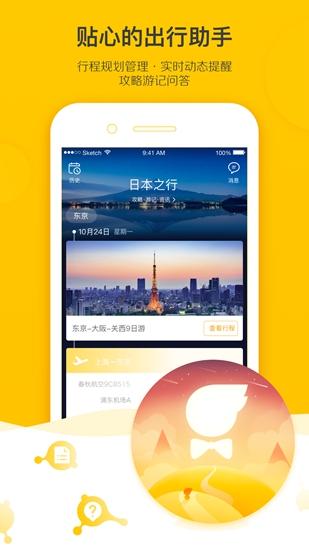 �w�i(zhu)旅行截�D3