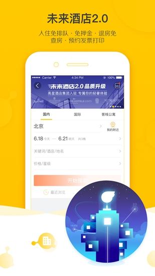 �w�i(zhu)旅行截�D4