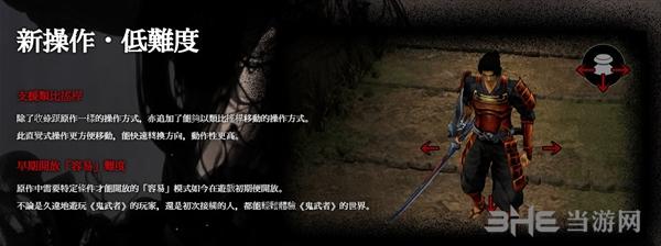 鬼武者高清复刻版截图4