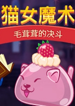 �女魔�g:毛茸茸的�Q斗(Catgirl Magic: Furry Duel)PC硬�P版