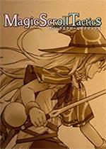 魔法卷�S(Magic Scroll Tactics)中文版