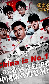 lol亚运会中国队夺冠现场图 力克韩国队创造历史