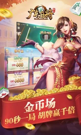 腾讯广东麻将1.5.0截图1