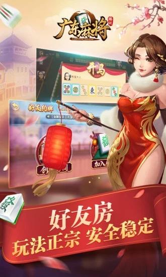 腾讯广东麻将1.5.0截图2