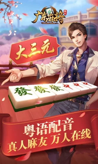 腾讯广东麻将1.5.0截图3