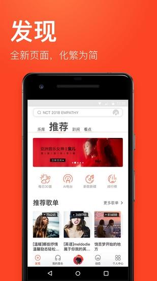 虾米音乐App截图0