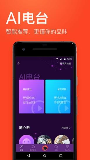 虾米音乐App截图2