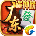 腾讯广东麻将 安卓版V1.5.1