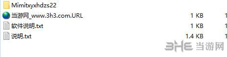 mimi腾讯游戏活动助手截图1