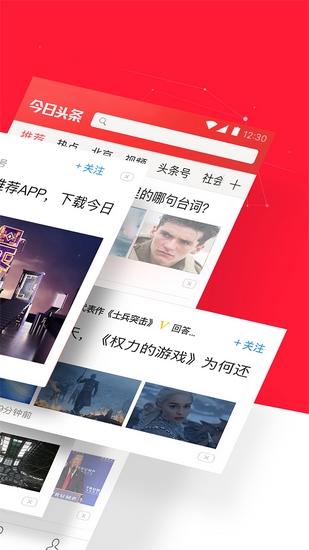 今日�^�l(tiao)App截�D(tu)2