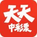 天天中彩票app安卓版V3.3.2