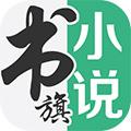书旗小说安卓版V10.6.9.67