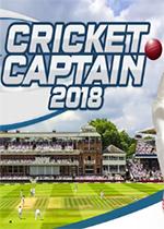 板球队长2018(Cricket Captain 2018)PC硬盘版