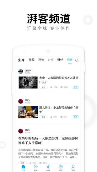 澎湃新闻客户端截图2