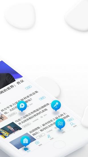 澎湃新闻客户端截图1