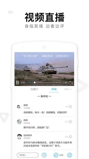 澎湃新闻客户端截图3